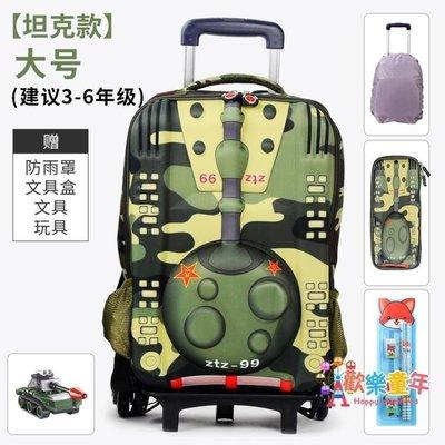 3D迷彩坦克小學生拉桿書包男孩6-12歲兩用上學包1-3-6年級兒童包 XW