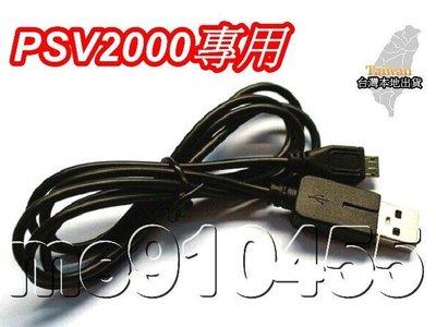 PSV2000充電線 PSV2007 數據線 PSV 2000 充電線 psv2000 專用 USB傳輸線 電源線 現貨