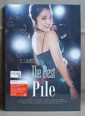 【月光魚 電玩部】現貨CD+BD+彩書 Pile 10周年Best專輯 The Best of Pile 初回限定盤A