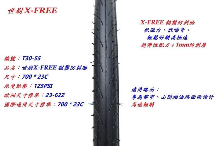 《意生》貓鬚防刺胎 700 x 23C 世尉X-FREE 700*23C 自行車輪胎 腳踏車外胎 單車外胎 700C外胎