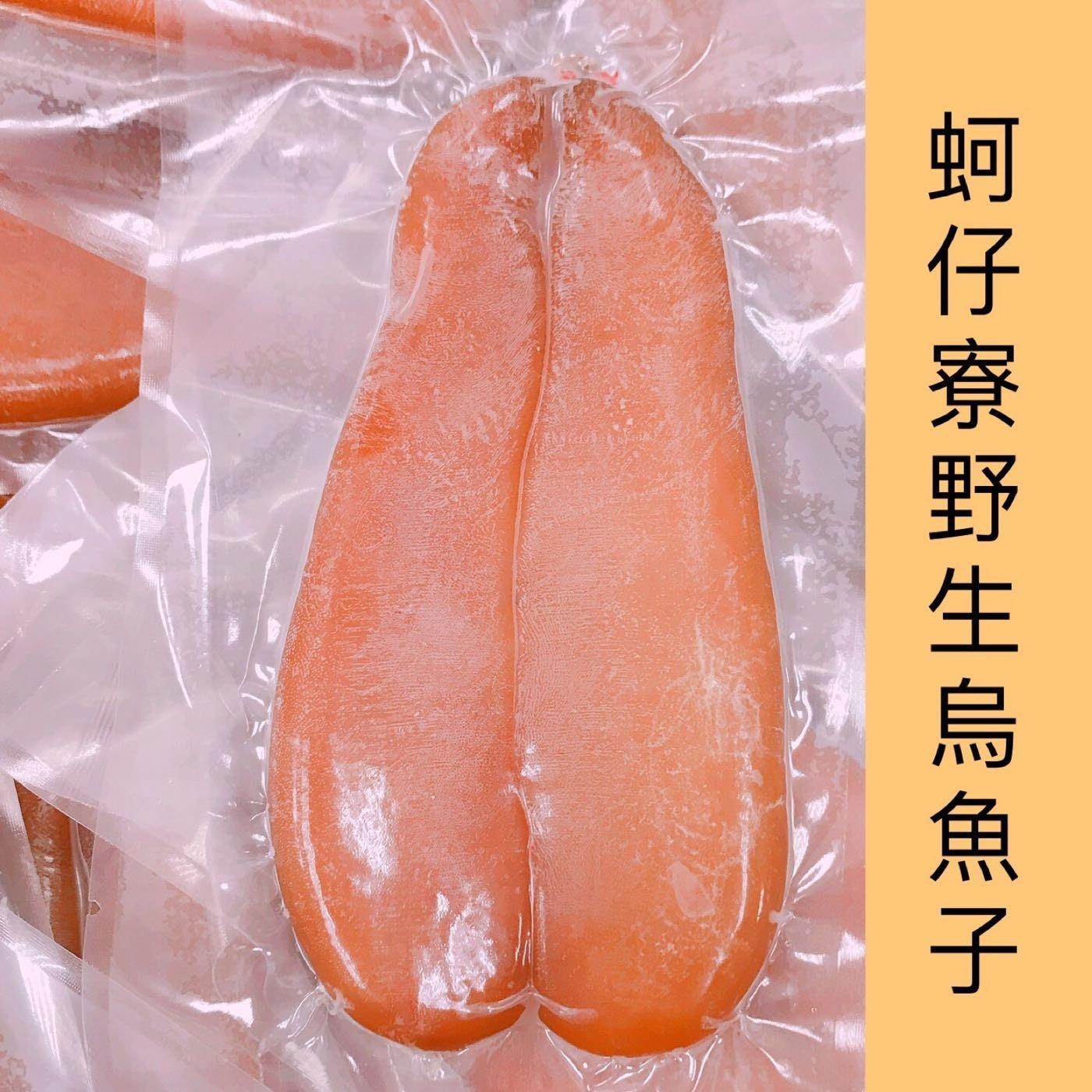 免運 {蚵仔寮野生烏魚子}(生的) 野生烏魚子1(9-9.5兩)