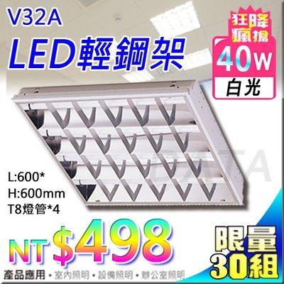 (限量30組)§LED333§(33HV32A)LED輕鋼架燈 白光 LED-T8燈管2尺10W*4 另有吸頂燈另有其他