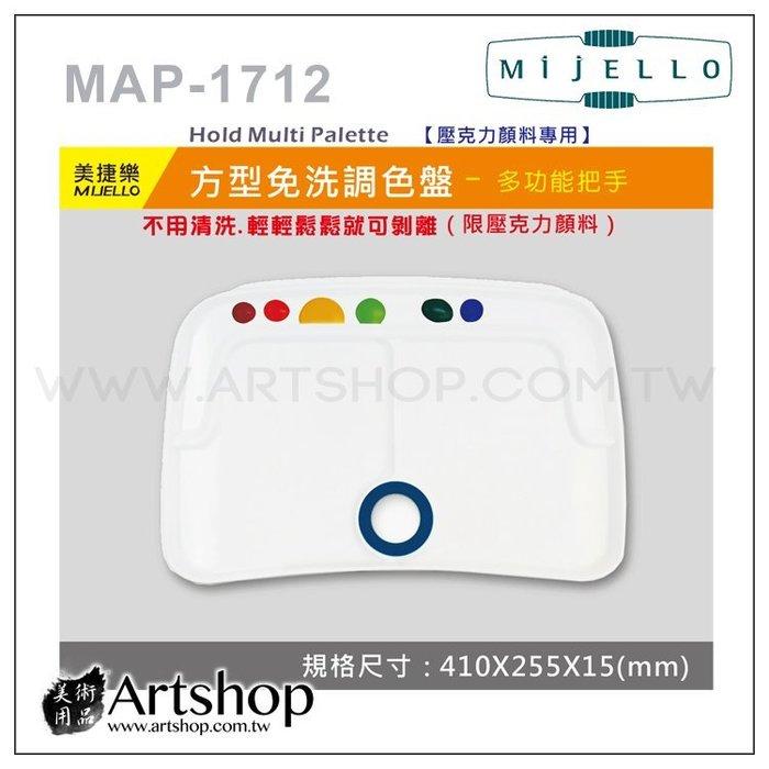 【Artshop美術用品】韓國 MIJELLO 美捷樂 MAP-1712 方形免洗調色盤-多功能把手
