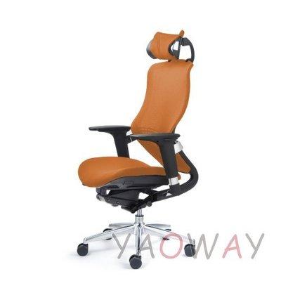 【耀偉】舒樂活 NU CHAIR鋁合金款網椅-橘(人體工學椅/主管椅/電腦椅/網椅)