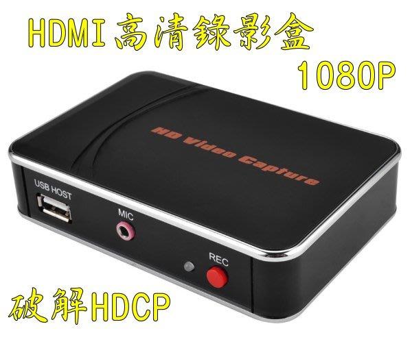 內建HDCP破解 HDMI 錄影盒 擷取盒 1080P 時立圓剛 支援 MOD 第四台 有線電視 藍光機 PS4 錄影