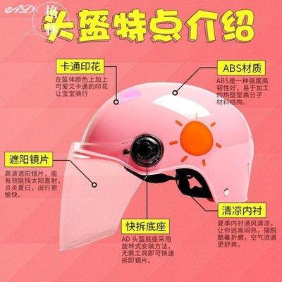 兒童頭盔摩托車男四季卡通安全帽夏季半盔GLSJ997