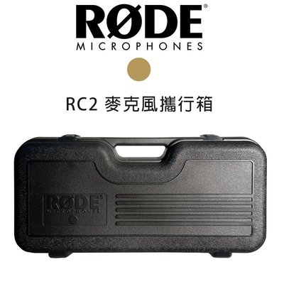 『e電匠倉』RODE RC2 麥克風 攜行箱 NTK / K2 收音 真空管 電容式麥克風 預購