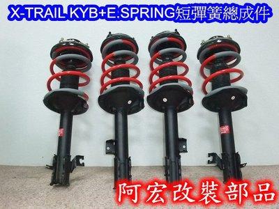 阿宏改裝部品 NISSAN X-TRAIL E.SPRING 短彈簧 + KYB EXCEL-G 避震器總成件 黑筒