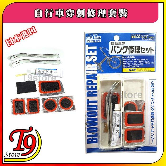 【T9store】日本進口 自行車穿刺修理套裝