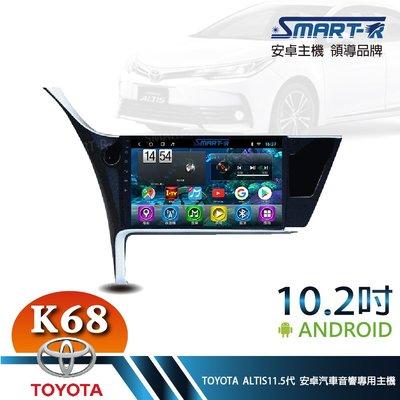【SMART-R】TOYOTA ALTIS 11.5代  10.2吋安卓 4+64Android主車機-極速六核心K68