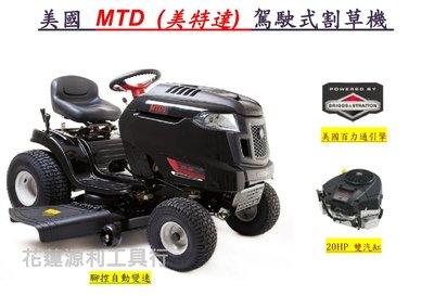 【花蓮源利】來電優惠  美國 YARD MACHINES MTD 駕駛式割草機 乘坐式割草機 T785S 雙汽缸