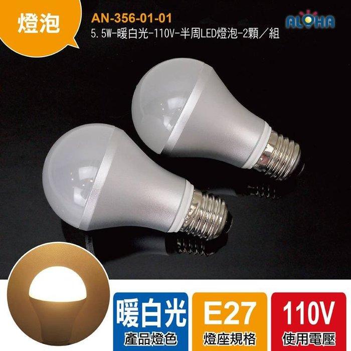 LED燈泡、球泡、一顆NT$74/顆 【AN-356-01-01】5.5W-暖白光-110V-半周LED燈泡 2顆/組