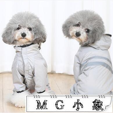 寵物雨衣 雨衣狗狗衣服寵物服飾 尚美優品