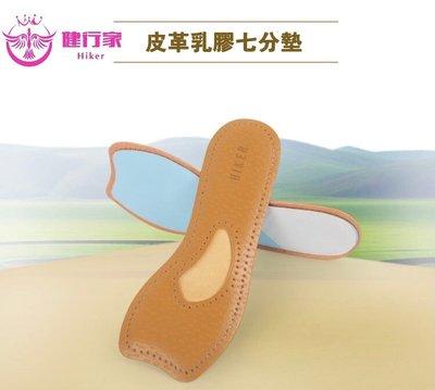 健行家Hiker-皮革乳膠七分墊(HK-008100)-真皮材質.高彈力乳膠
