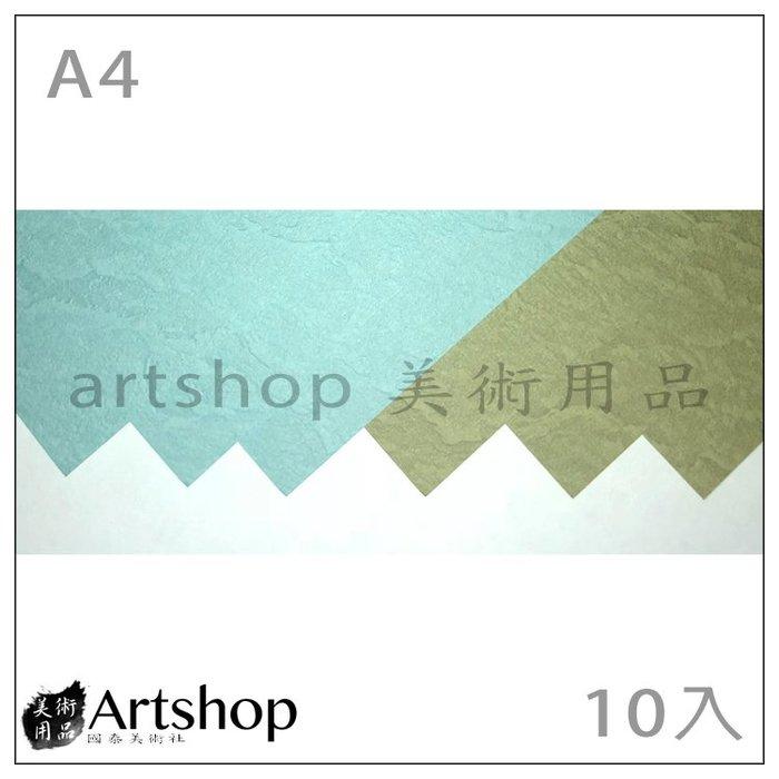 【Artshop美術用品】石紋紙 (A4) 10入 湖水藍/橄欖綠 兩色可選