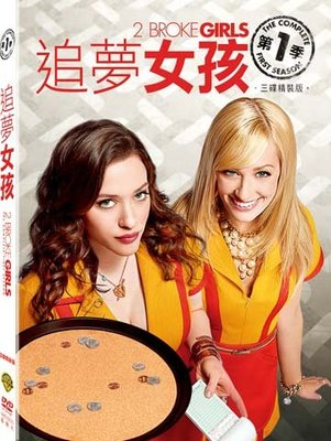 [DVD] - 追夢女孩第一季 2 Broke Girls (3DVD) ( 得利正版 )