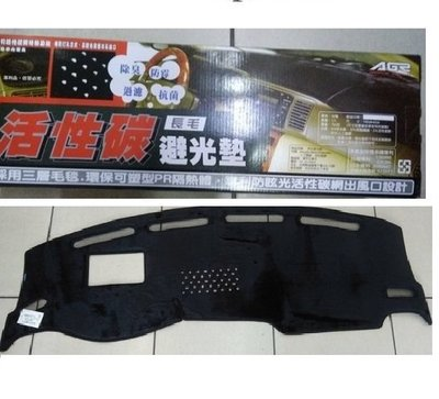 【Shich上大莊】AGR活性碳短避光墊  本田HONDA CRV 3/3.5代專用 長毛不退色(加大款)