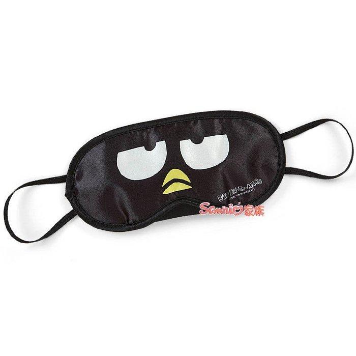 《東京家族》現貨三麗鷗 酷企鵝 凱蒂貓 舒眠眼罩