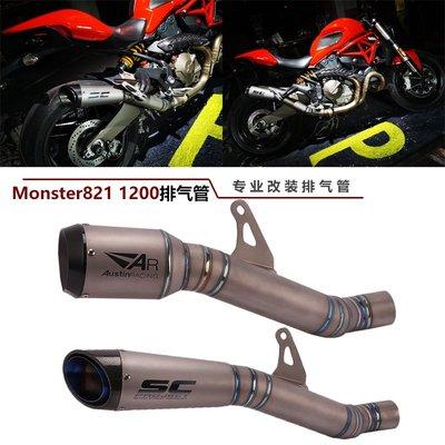 適用于杜卡迪怪獸Monster821/1200排氣改裝AR/SC鈦合金排氣管