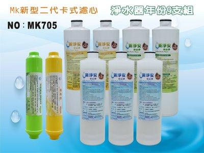 【龍門淨水】 MK二代卡式淨水器年份濾心9支組 ST麥飯石 ST竹炭 淨水器 飲水機(MK705)