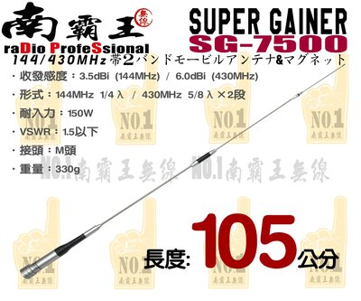 ~No.1南霸王 無線~SG-7500 雙頻超寬頻低損失 車用天線 車機 天線