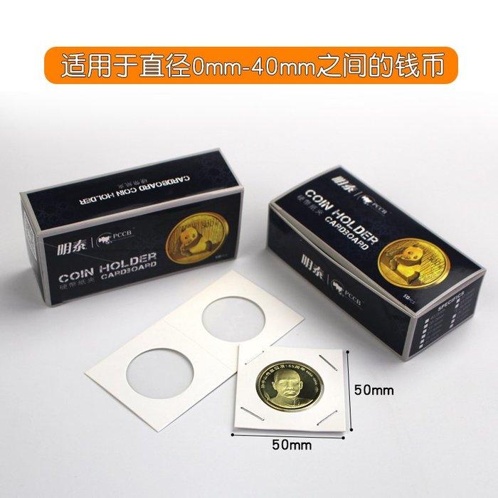 明泰PCCB硬幣錢幣紀念幣收藏紙夾冊配套方形分幣古幣銀元保護紙夾(200元以上發貨