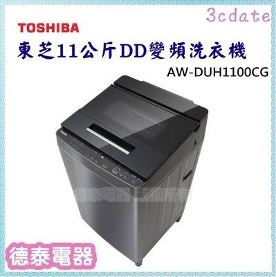 可議價~TOSHIBA【AW-DUH1100CG】東芝11公斤DD變頻洗衣機【德泰電器】
