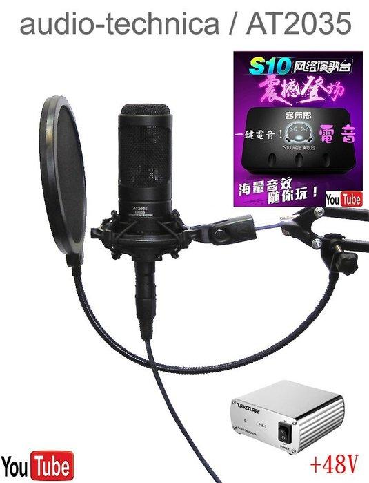 歡歌手機唱歌錄音 3號之12套餐:客所思s10迴音機+電容式麥克風AT2035+NB35支架雙層防噴網48v送166音效