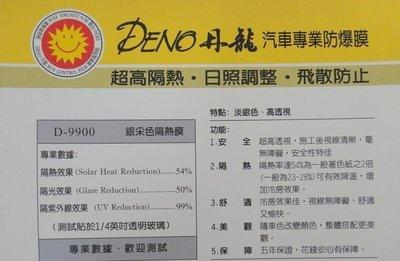 [統新專業隔熱紙]省錢專案丹龍前檔+車身+拆紙超低價3700元附5年保證書(FSK 雷龍 丹龍)