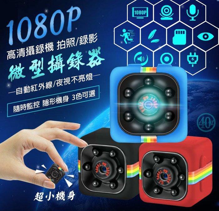 SQ11高清畫質1080P密錄攝錄器,微型運動攝錄器,行車紀錄器,支援記憶卡,高清夜視,超小機身