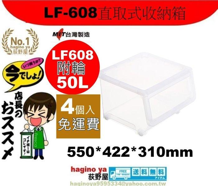 「四入組免運」 LF-608直取式收納箱/無印良品/尿片收納/玩具收納/LF608/聯府/直購價
