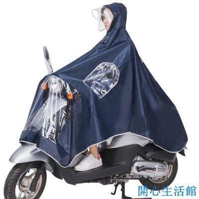 開心生活館  雨披電瓶車加大加厚女成人電動摩托車雨皮單人防水男士摩托車雨衣