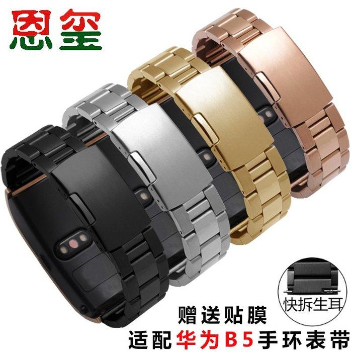 華為B5表帶 不銹鋼智能商務運動手環表鏈 金屬替換腕帶配件 男女配件手錶配件 錶帶 男女錶帶 真皮 鋼帶 帆 折扣碼勞力