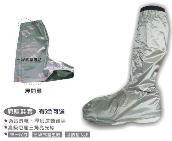 ☆°萊亞生活館 °生活雜貨~【A188 防雨鞋套】。亮光紗尼龍鞋套