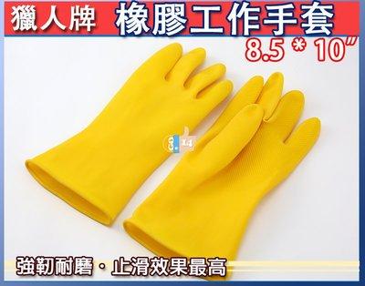 [手套]獵人牌橡膠手套.工作手套.洗碗...