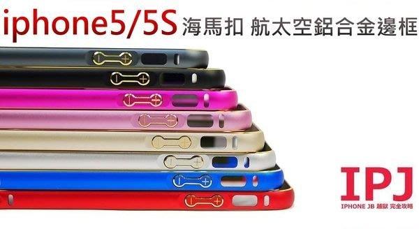 【宇浩電通】贈傳輸線+保護貼 iphone5 5S 雙色版 超薄 圓弧面 海馬扣 太空鋁 金屬 保護 邊框