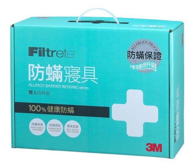 【全新含稅】3M 防蹣寢具 雙人四件組 AB-3112 防蹣 抗過敏 (枕頭套x2、雙人棉被套x1入、雙人標準床包套x1