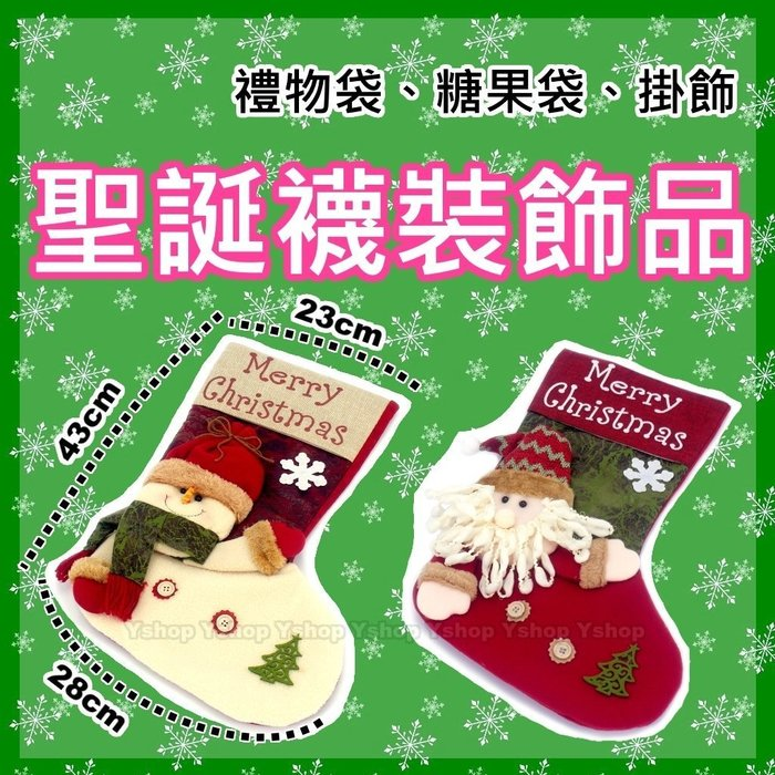 43cm超大 聖誕襪 聖誕節 聖誕 掛飾 吊飾 裝飾 禮物袋 糖果袋 聖誕老公公袋 聖誕老人 雪人 飾品 D29492