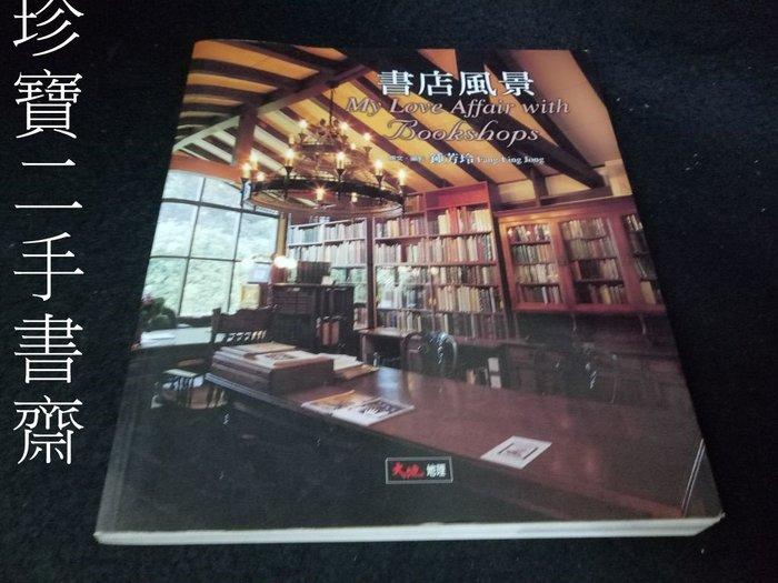 【珍寶二手書齋3B20】《書店風景》ISBN:9572012991│秋雨文化事業股份有限公司│鍾芳玲