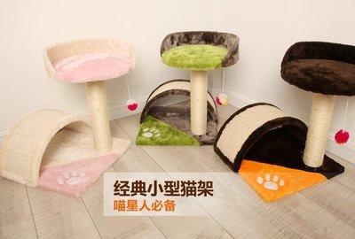 【興達生活】小型貓爬架貓樹劍麻柱磨爪貓窩貓跳臺寵物貓咪玩具貓抓板貓架`1605