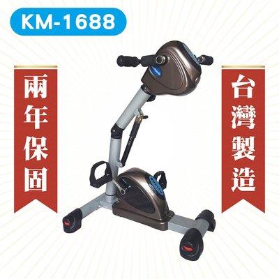 手足有氧健身車KM-1688 電動腳踏車 手足運動機