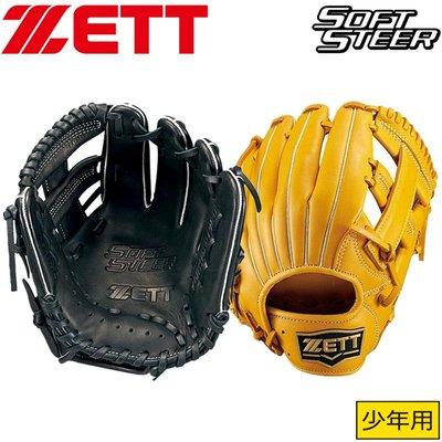 【九局棒球】日本捷多ZETT SOFT STEER 少年S號全牛皮棒球手套 Lucky