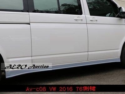 【空力套件改裝】VW福斯2016 T6側裙