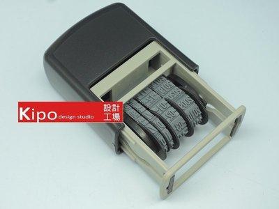 KIPO-日期章+回墨印章+快乾墨水/製造日期防水/訂做/訂製 QJB002180A