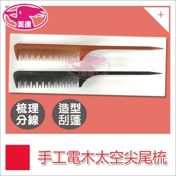 美達美髮材料行-TAMING / 手工太空梳 / 尖尾梳 / 電木 / 刮梳 / 梳子 / 美髮沙龍 / 刮蓬 / 分線