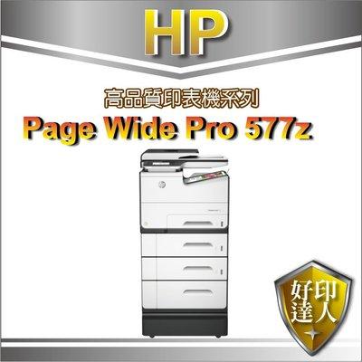 好印達人【含稅運+送禮卷500】 HP PageWide Pro 577z/577 商用噴墨多功能事務機