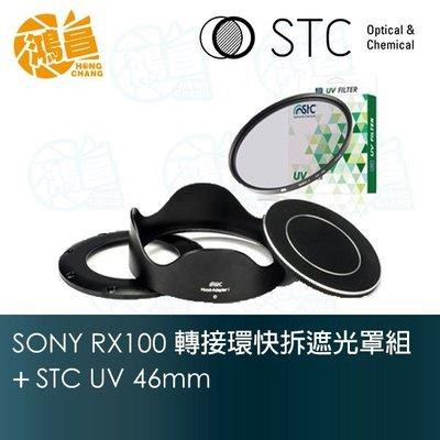 【鴻昌】STC轉接環快拆遮光罩組for SONY RX100系列+STC 46mm UV保護鏡 Mark2/3/4/5