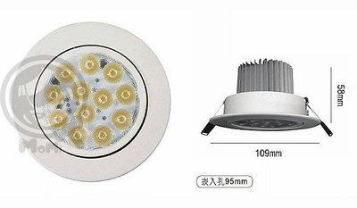 日本孔9.5cm崁燈☀MoMi高亮度LED台灣製☀日亞化 13W/16W/20W聚光型12眼燈霸崁燈可調角度可改成可調光