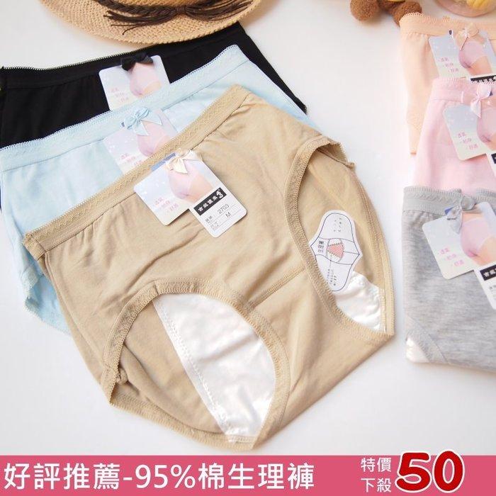 【珍愛女人館】好舒適95%棉中高腰生理褲˙日用/夜用皆可˙那個來也不擔心外漏˙2733