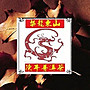 槃龍東山典藏普洱茶**90年代初期-雲南雙江猛庫喬木野生老生散茶)